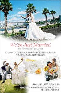 結婚報告はがきWK025【30枚】