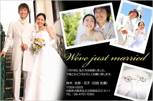 結婚報告はがき(結婚報告ハガキ) おしゃれな写真入りデザインポストカード! WK033【30枚印刷】年賀状・暑中見舞いにも