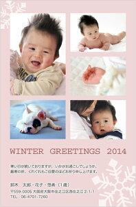 寒中見舞いはがき★おしゃれな写真入りデザインポストカード制作! KK008【30枚印刷】結婚・出産・引っ越し報告を兼ねても★