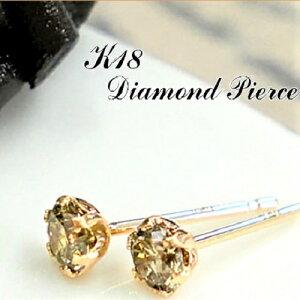 K18 ピアス 一粒ダイヤ スタッドピアス ダイヤモンド ブラウンダイヤ ゴールド ピンクゴールド 送料無料