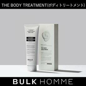 【バルクオム公式】THE BODY TREATMENT(ザ ボディトリートメント)|メンズスキンケア BULK HOMME