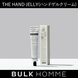 【バルクオム公式】THE HAND JELLY(ザ ハンドジェリー)|ジェル ハンドクリーム ハンドケア メンズスキンケア 手荒れ 保湿 BULK HOMME(bulkhomme)