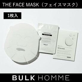 【バルクオム公式】THE FACE MASK(ザ フェイスマスク)1枚入り|美容液マスク メンズスキンケア メンズコスメ 保湿 保湿 乾燥 BULK HOMME(bulkhomme)