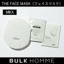 【バルクオム公式】THE FACE MASK(ザ フェイスマスク)5枚入り|美容液マスク メンズスキンケア メンズコスメ 保湿シート BULK HOMME(bulkhomme)