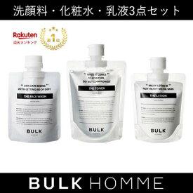 【バルクオム公式】FACE CARE SET(洗顔料・化粧水・乳液セット)|メンズスキンケア メンズコスメ BULK HOMME bulkhomme