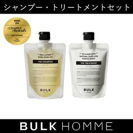 【バルクオム公式】THE SHAMPOO&THE TREATMENT SET(シャンプー・トリートメント)|メンズスキンケア BULK HOMME