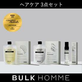 【バルクオム公式】HAIR CARE SET(シャンプー・トリートメント・スキャルプセラム)|ノンシリコン アミノ酸系 スカルプケア 頭皮美容 男性 ヘアケア BULK HOMME(bulkhomme)