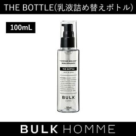 【バルクオム公式】THE BOTTLE 100mL(ザ ボトル)乳液用詰め替えボトル|メンズスキンケア BULK HOMME(bulkhomme)