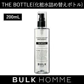 【バルクオム公式】THE BOTTLE 200mL(ザ ボトル)化粧水用詰め替えボトル|メンズスキンケア BULK HOMME