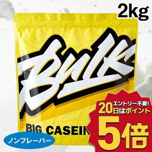 バルクスポーツ カゼインプロテイン ビッグカゼイン 2kg プロテイン ダイエット 置き換え ナチュラル プレーン 男性 女性 送料無料