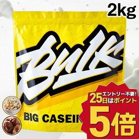 バルクスポーツ カゼインプロテイン ビッグカゼイン 2kg プロテイン ダイエット 置き換え キャラメル マンゴー チョコレート 男性 女性 送料無料