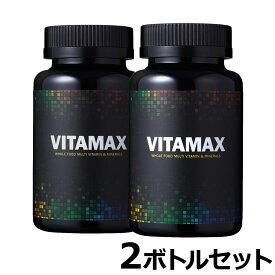 【バルクスポーツ】ビタマックス 240カプセル 2ボトルセット 120食分 (マルチビタミン)