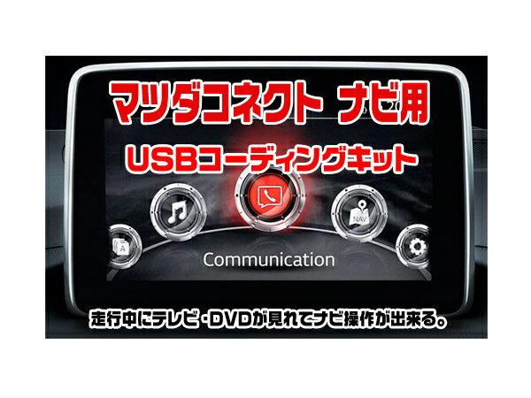 マツダ CX-3 H27.2〜H29.5 マツダコネクト用走行中にテレビが見れてナビ操作が出来る簡単インストールキット(テレビキット/ナビキット)