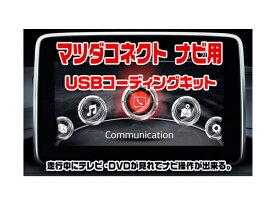 テレビキット マツダ ロードスターRF H28.12〜H29.5 マツダコネクト用 走行中にテレビが見れてナビ操作が出来る テレビキャンセラー USBを読み込ませる簡単インストールキット