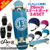 スケボースケートボードブルー26インチ13SURFミニクルーザーGOSK8ヘルメットプロテクターセットこどもキッズクリスマスプレゼント期間限定