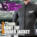 【BREAKER OUT】2mmフロントジップ ラバージャケット●ウェットスーツ ブレーカーアウト サーフィン SUP【希望小売価格の20%OFF】