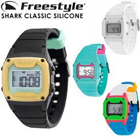 Freestyle フリースタイル サーフィン 時計 メンズ レディース 腕時計 防水 サーフウォッチ シャーク SHARK CLASSIC SILICONE 送料無料