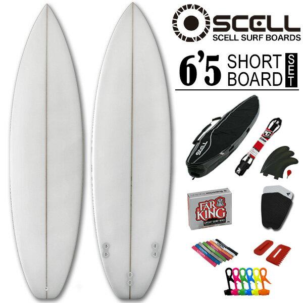 ◆激得◆ショートボード6'5 クリアセット●サーフボード【SCELL】サーフィン 初心者7点SET