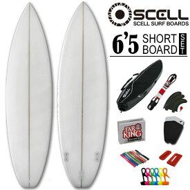 ショートボード 6'5 クリアセット サーフボード SCELL サーフィン ビギナー 初心者7点SET ステップアップモデル