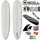 ◆激得◆セミロングボード8'0 クリアセット●サーフボード【SCELL】 サーフィン 初心者7点SET ステップアップモデル