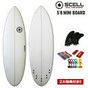 ◆激得◆ミニボード5'8 WH●MINI58サーフボード【SCELL】 サーフィン