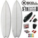 ◆激得◆ショートボード5'11 クリアセット●サーフボード【SCELL】 サーフィン 初心者7点SET ステップアップモデル