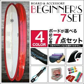 ロングボード 9'0 初心者セット 第4弾 MBL サーフボード【SCELL】 サーフィン 初心者7点SET ステップアップモデル