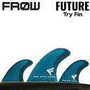☆フィン☆トライ ハニカムコアS青緑●FUTURE対応FIN【FROW】サーフボード サーフィン ショートボード【希望小売価格…