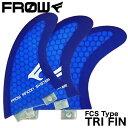 フィン トライ ハニカムコア 青 FCS対応FIN FROW サーフボード サーフィン ショートボード