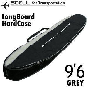 激SALE ハードケース9'6 グレー ロングボードSCELL サーフィン