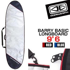 メーカー直送 日時指定不可 O&E BARRY BASIC LONG BOARD 9'6 バリーベイシック ロングボード ケース ハードケース 3カラー サーフィン オーシャンアンドアース 希望小売価格の20%OFF