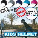 GO SK8 ヘルメット キッズヘルメット 子供用 無地マット スケートボードに ゴースケート 5カラー 調節可能 ワンサイズ…