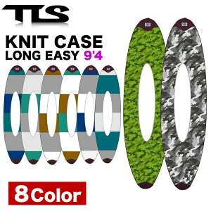 TOOLS ニットケース ロングボード9'4用 イージーデタッチャブルスタイル 簡単出し入れ ボードケース PEパッド付 サーフィン TLS LONG EASY9'4 KNIT CASE