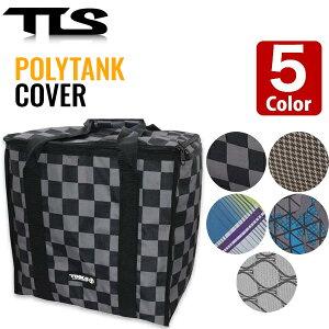 TOOLS ポリタンク ケース カバー 20L用 20リットル POLYTANK COVER 防水 保温 保冷 サーフィン レジャー アウトドア ツールス TLS 希望小売価格の10%OFF