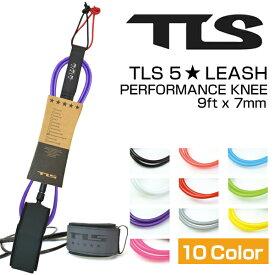 リーシュコード 9ft x 7mm TLS 5☆ LEASH PERFORMANCE KNEE 膝用 流れ防止 リーシュ 10カラー サーフィン TOOLS ツールス ロングボード SUP