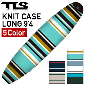 TOOLS ニットケース ソフトケース ロングボード9'4用 簡単出し入れ ボードケース PEパッド付 サーフィン サーフボード ツールス TLS LONG EASY9'4 KNIT CASE