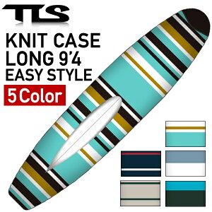 TOOLS ニットケース ソフトケース サーフィン サーフボード ロングボード9'4用 EASY STYLE セミロング ボードケース PEパッド付 ツールス TLS LONG9'4 KNIT CASE 希望小売価格の10%OFF