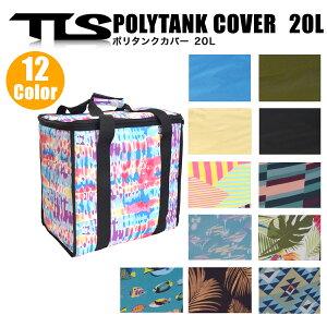 TOOLS ポリタンクカバー 20L 新色 大容量 ケース ポリタンクケース クーラーボックス サーフィン アウトドア マリンスポーツ レジャー ツールス TLS 20リットル用 POLYTANK COVER 20L1個用