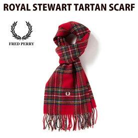 フレッドペリー FRED PERRY マフラー ROYAL STEWART TARTAN SCARF