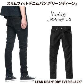 ヌーディージーンズ リーンディーン ブラックデニム Nudie Jeans LEAN DEAN DRY EVER BLACK L30【冬セール】