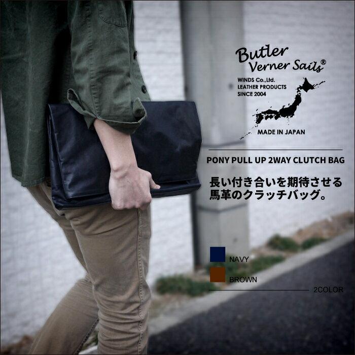 Butler Verner Sails バトラーバーナーセイルズ クラッチバッグ 【あす楽対応商品】