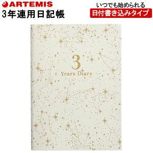 【ネコポス対応〇】アーティミス[ARTEMIS]  3年日記帳 ダイアリー 星座柄 [B6サイズ/アイボリー] DP3-SE  育児日記 お祝い 母の日 プレゼント