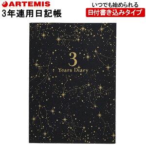 【ネコポス対応〇】アーティミス[ARTEMIS]  3年日記帳 ダイアリー 星座柄 [B6サイズ/ブラック] DP3-SE  育児日記 お祝い 母の日 プレゼント