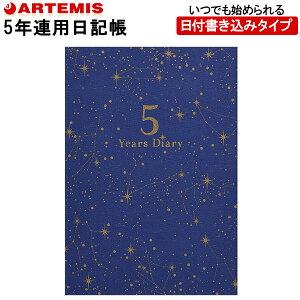 アーティミス[ARTEMIS]  5年日記帳 ダイアリー 星座柄 [B6サイズ/ネイビー] DP5-SE 育児日記 かわいい お祝い 新生活 母の日 プレゼント