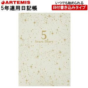 アーティミス[ARTEMIS]  5年日記帳 ダイアリー 星座柄 [B6サイズ/アイボリー] DP5-SE 育児日記 かわいい お祝い 新生活 母の日 プレゼント