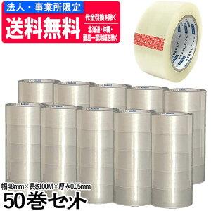 OPPテープ/梱包用透明テープ50巻セット 幅48mm×長100M×厚0.05mm 【ISOP-48100-5】【法人様・事業主様のみ送料無料!個人様宛・北海道・沖縄・一部地域を除く】梱包テープ・透明テープ