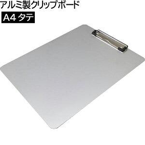 アイ・エス アルミ製クリップボード A4 縦サイズ 315×230×10mm[シルバー] ISCB-02 おしゃれなバインダー 書類整理