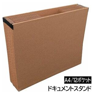 アイ・エス ドキュメントスタンド A4サイズ 紙製 12ポケット[クラフト色] ISDF-03 書類整理 整理整頓 おしゃれな収納