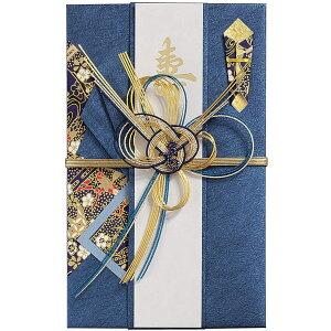 【ネコポス対応〇】マルアイ [ご結婚祝い ご祝儀袋] きらり金封 大金・青【キ-658B】