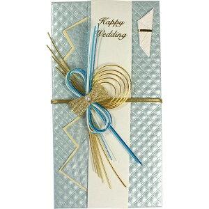 【ネコポス対応〇】マルアイ [ご結婚祝い ご祝儀袋] マトラッセ金封 ブルー【キ-610B】